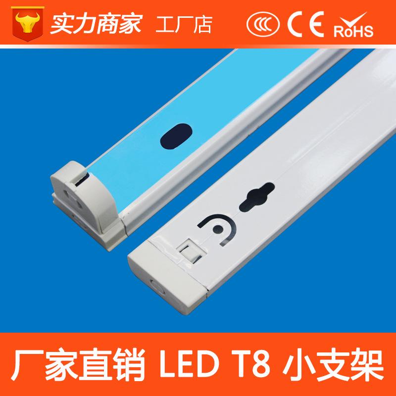 LED日光灯架灯管支架T8日光灯电子荧光灯支架LED水晶头支架空壳