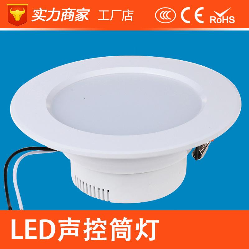 LED智能声控筒灯3.5寸5W4寸5寸6寸节能高亮感应筒灯声控LED筒灯