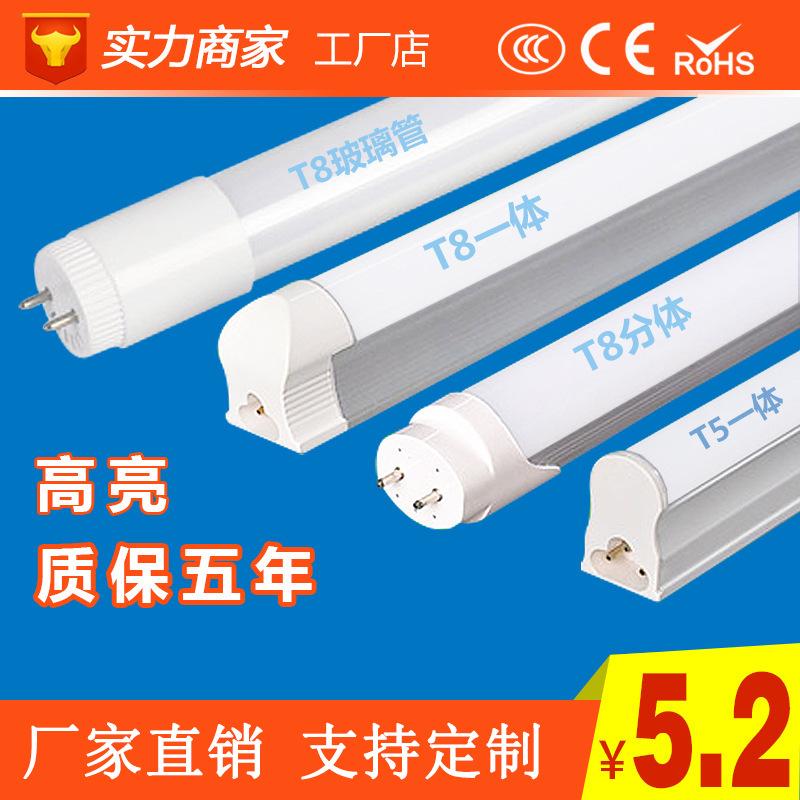 LED灯管LED一体化1.2M米LEDT8灯管LEDT5灯管日光恒流宽电压