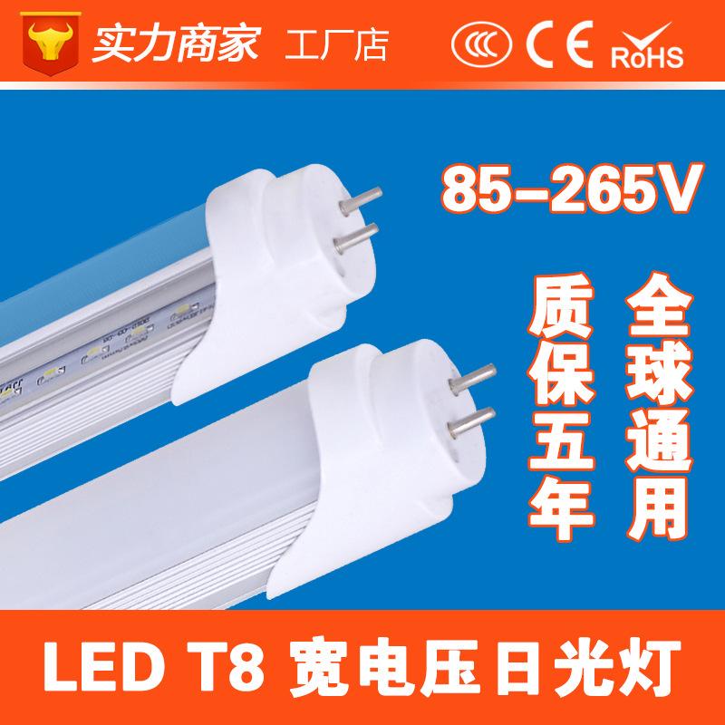 商用LED灯管 高亮LED日光灯高品质一体化T8灯管1.2米生产线长寿命