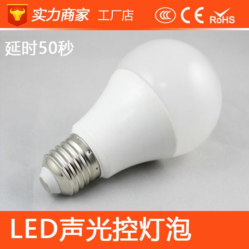 LED声控光控灯球泡 3W5W7W电压220V声控延时50S超高灵敏度
