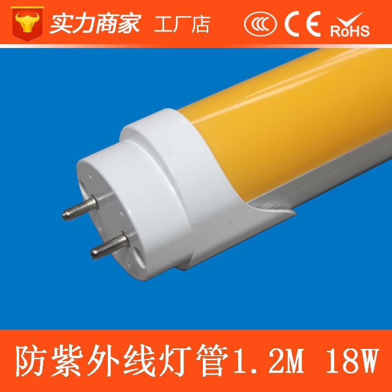 T8防紫外线灯管抗UV灯管led1.2M无蓝光灯管 印刷厂防曝光LED灯管