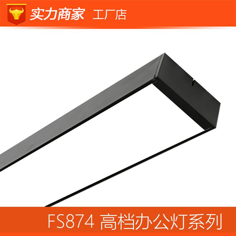 FS874LED办公灯方通灯长条组合办公吊线灯铝材线组合灯黑白银木纹
