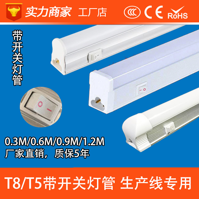 T5灯管一体化LED带开关12V全塑日光灯T8LED灯管带开关0.3M生产线