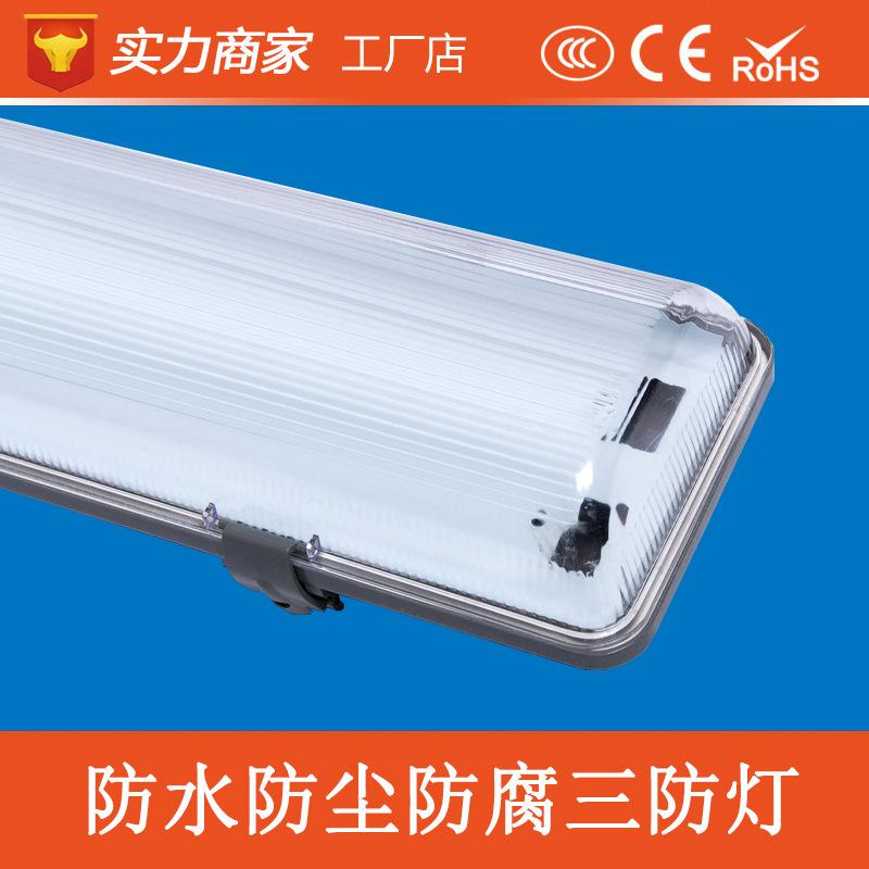 ledT8三防灯支架防尘支架单管双管日光灯管支架1.2M