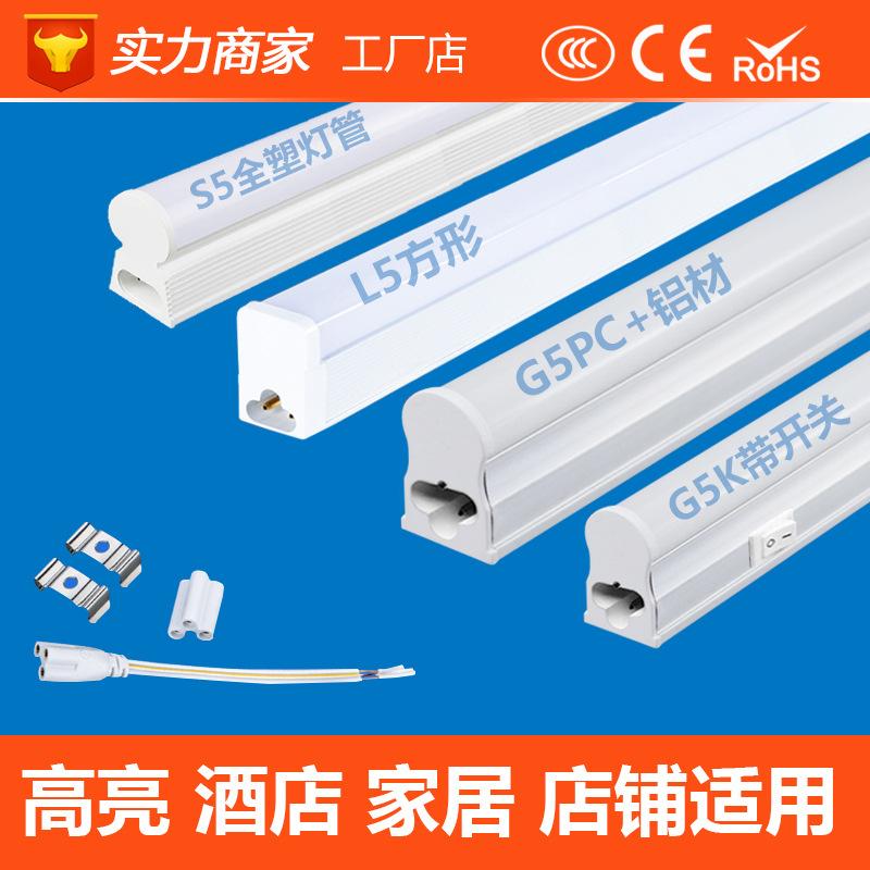 一体化T5灯管led方形全塑1.2MT8一体化LED节能日光灯管支架0.3M