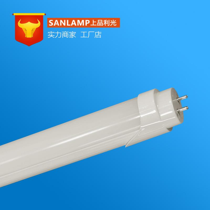 LED护眼灯管学校新国标过认证教室灯管教育无频闪全光谱T8LED灯管