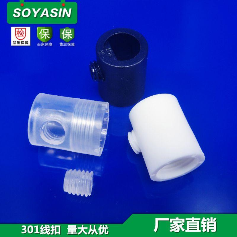 【生产】优质吊灯电源线扣 301欧规内牙塑胶锁线扣 塑料防拉线扣
