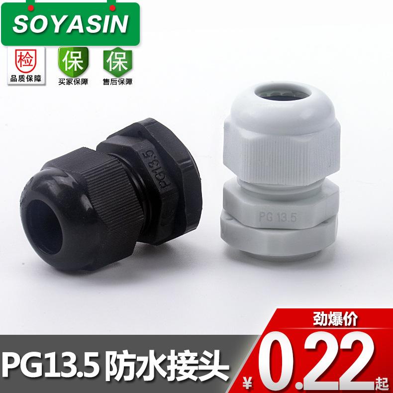 【生产】PG13.5电缆固定头 防水接头 电缆接头