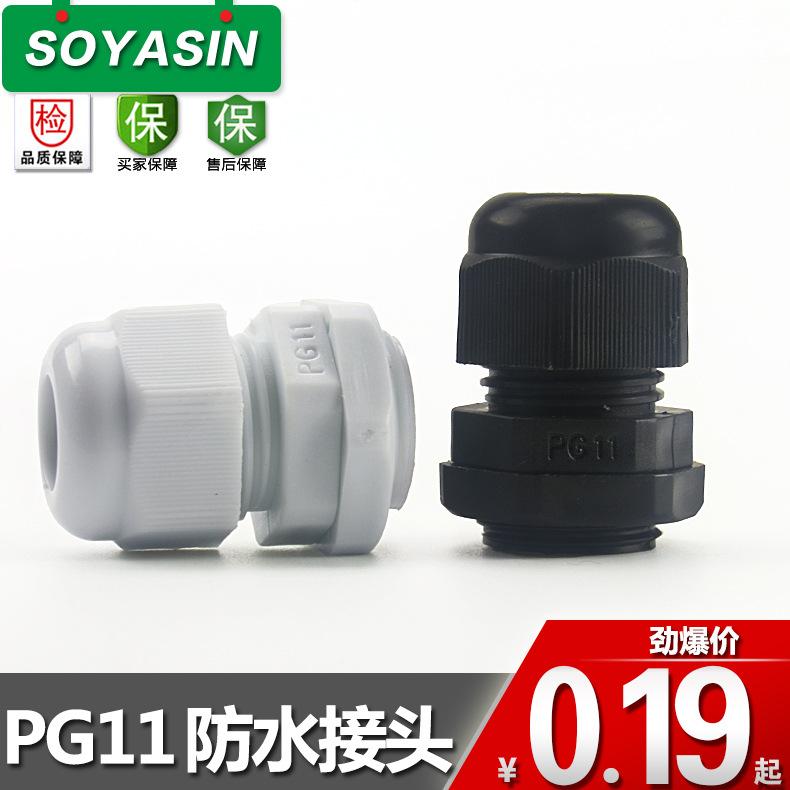 【生产】PG11防水接头 电缆接头 旋转固定头