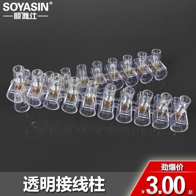 【生产】透明接线柱 BH25端子台 环保阻燃PC透明铜接线柱端子排