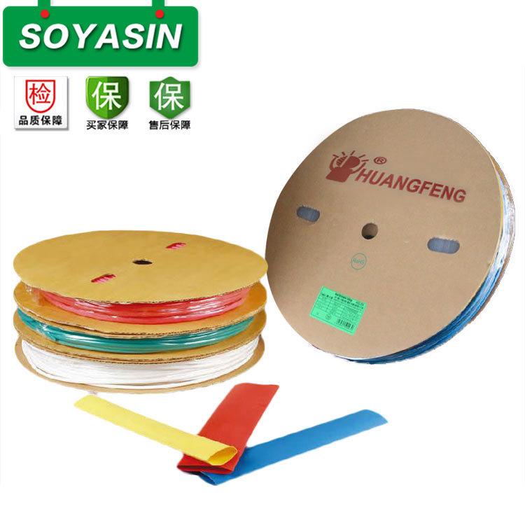 【促销】20mm环保阻燃热缩套管 热缩管 热收缩保护绝缘套管 UL