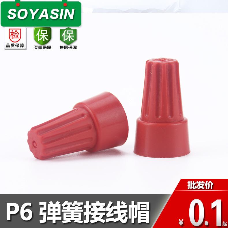 P6接线帽 弹簧螺旋式接线头 扭式旋转端子 红色 橙色 橘色 优质