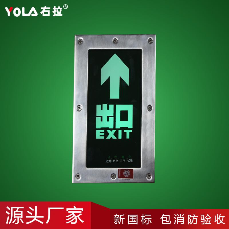 新国标埋地灯方形地埋灯安全出口灯指示灯指示牌埋地不锈钢化玻璃