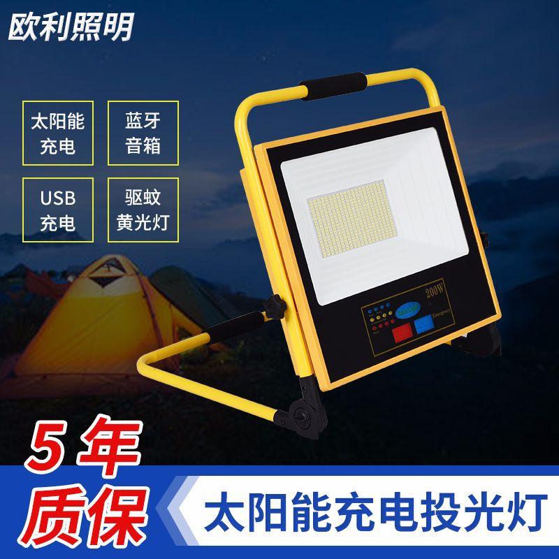广场野营USB充电手提照明led投光灯户外防水太阳能应急充电泛光灯