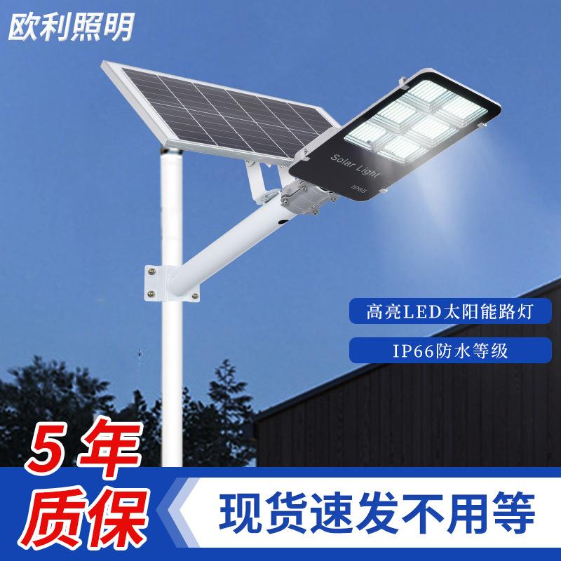 太阳能路灯 户外灯庭院灯家用大功率超亮led新农村照明防水路灯