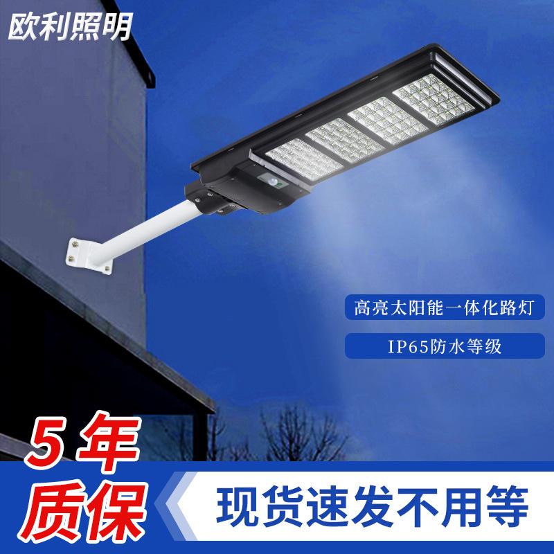 led太阳能路灯 家用超亮LED户外庭院灯新农村道路照明太阳能路灯