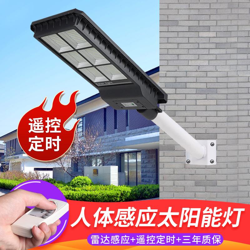 太阳能灯一体化雷达人体感应路灯压铸铝遥控定时农村道路照明路灯