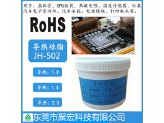 电子散热胶 导热硅胶 聚宏新材料科技有限公司