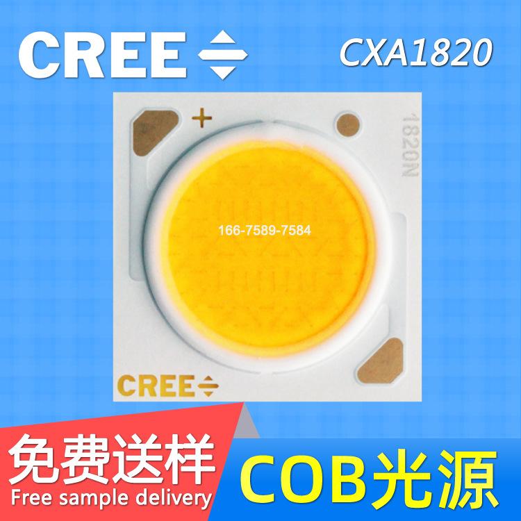 cree 科锐LED灯珠 CXA1820 COB灯珠 CXB1820 大功率高显指COB光源