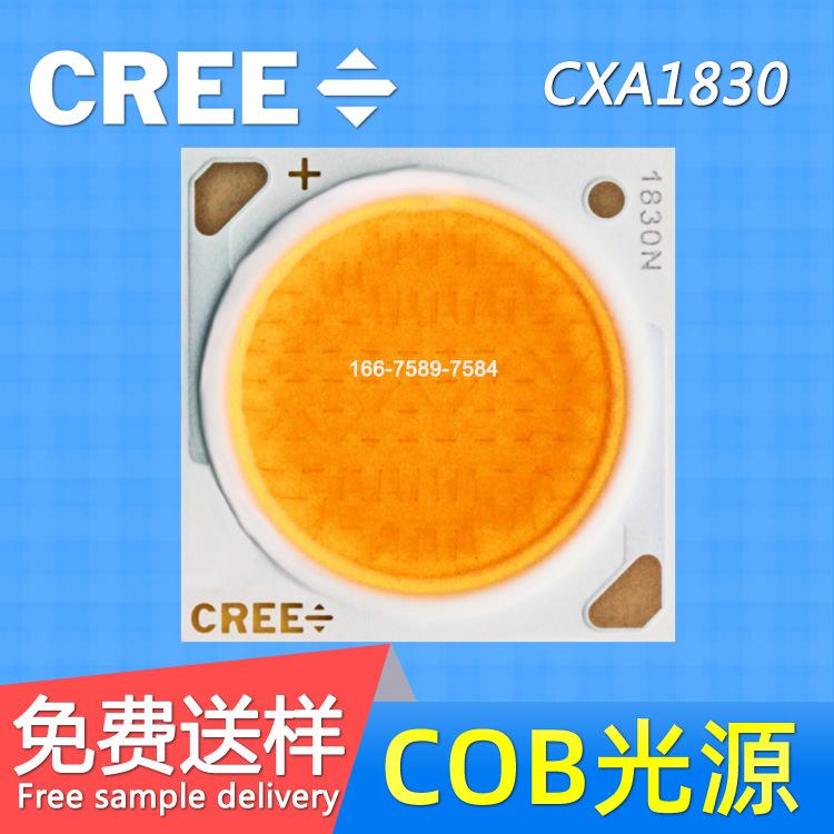cree 科锐LED灯珠 CXA1830 COB灯珠 CXB1830 大功率高显指COB光源