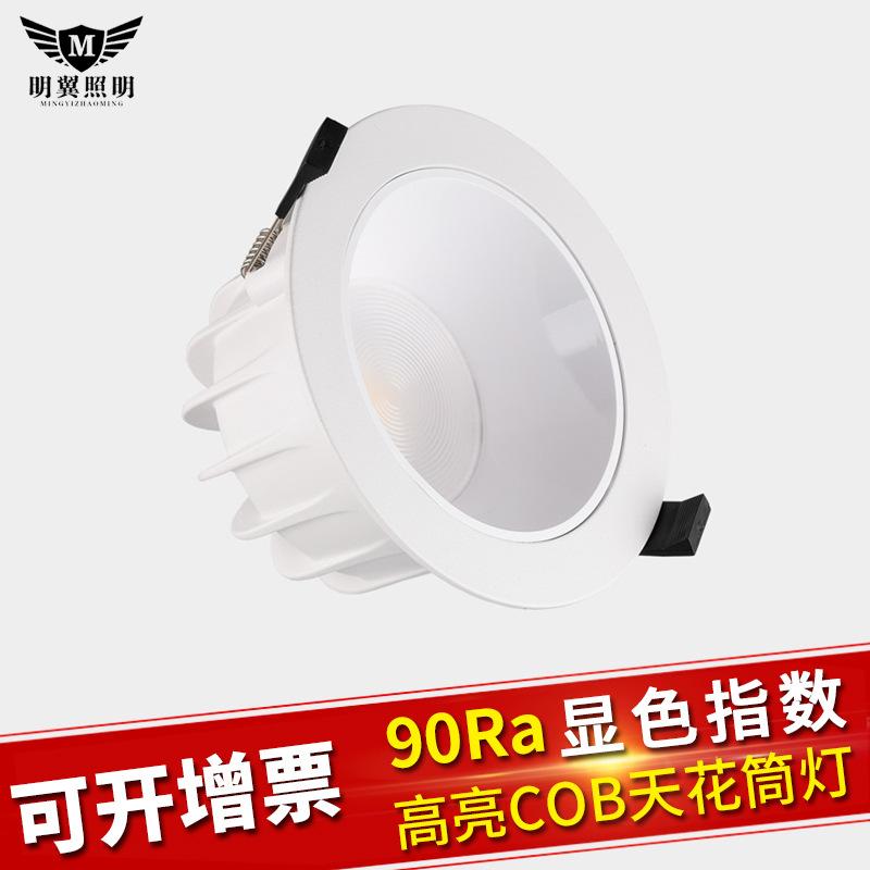 嵌入式led筒灯cob防眩压铸5W40筒灯led2.5寸3寸4寸6寸8寸天花筒灯