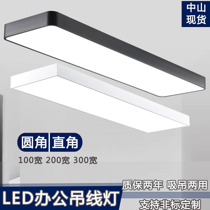厂家直销led办公室吊线灯长条灯办公照明吊灯长方形方通灯办公灯