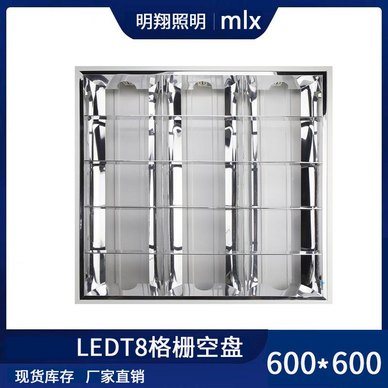 LED格栅灯盘600*600嵌入式T5T8一体化工厂办公商场医院栅格灯
