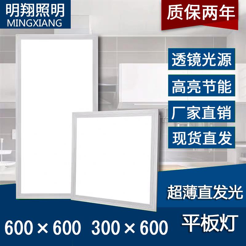 600x600led平板灯石膏板集成吊顶厂家直销嵌入式铝扣板灯面板灯批