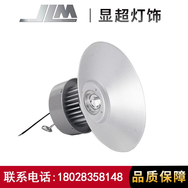 厂家直销LED50W工矿灯厂房灯吊灯车间厂房天棚 高棚灯吊顶灯外壳