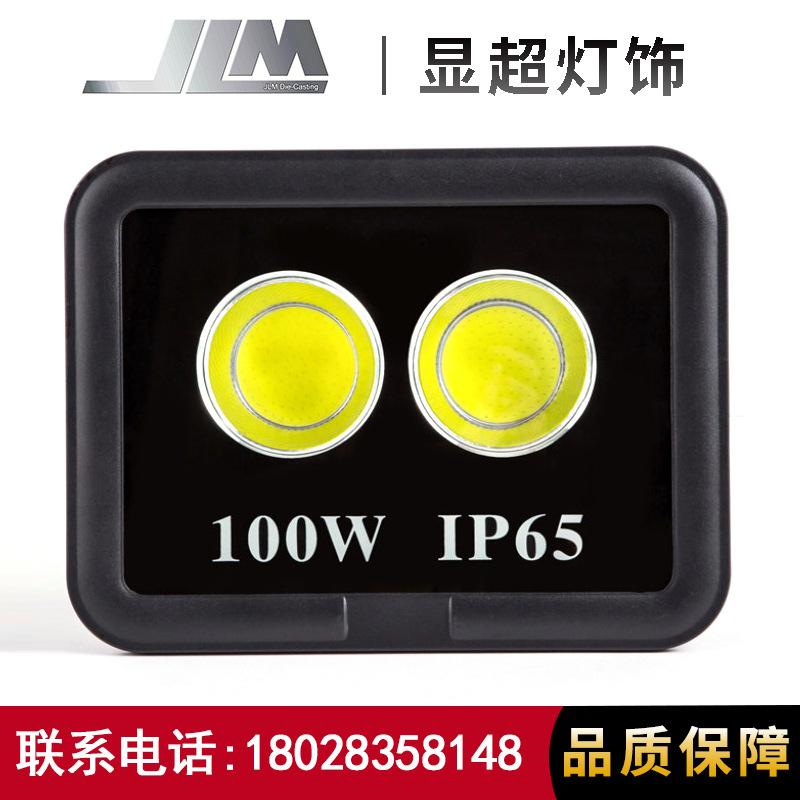 长方宽边一体投光灯防水COB聚光灯100W200W300W400W500W投泛光灯