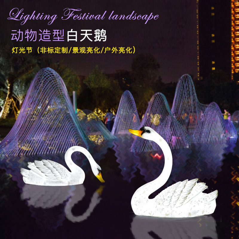 LED户外造型灯具 天鹅仿真造型 玻璃钢防水 商照广场亮化美陈灯具