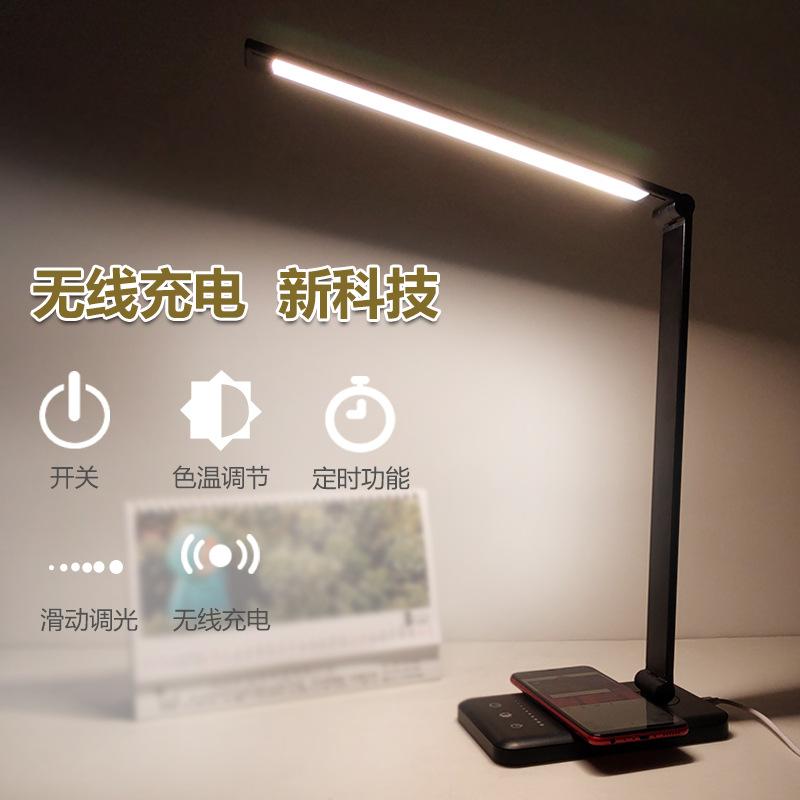 护眼无线充电台灯 铝合金折叠触摸5档调光LED台灯 学生阅读台灯