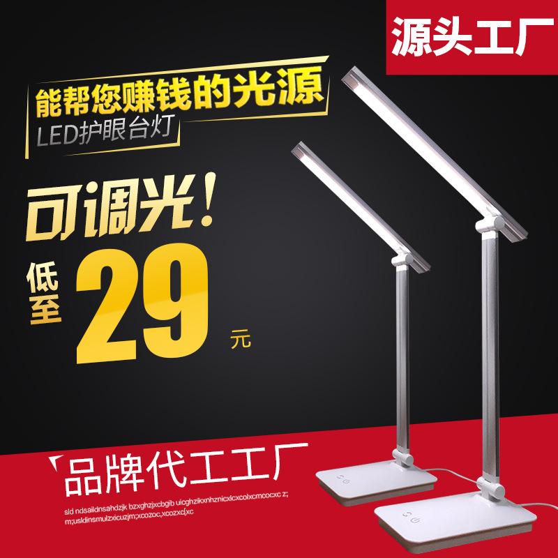 新款USB充电台灯 led台灯学习护眼台灯 阅读折叠护眼台灯工厂批发