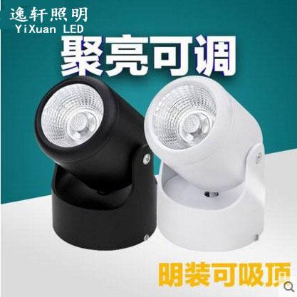 逸轩照明明装LED射灯吸顶射灯5瓦7瓦10瓦12瓦15瓦服装店背景墙