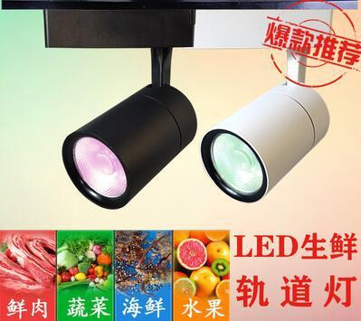 生鲜轨道灯猪肉射灯蔬菜水果射灯超市明装射灯25瓦35瓦轨道灯