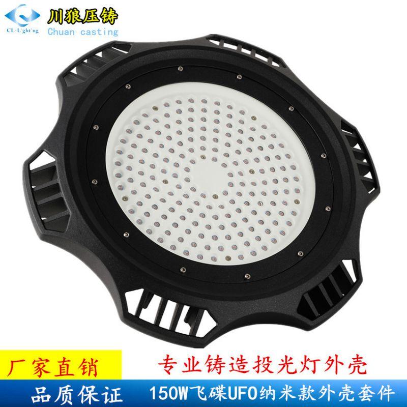 新品推荐 畅销高品质150W飞碟UFO压铸铝纳米款 投光灯泛光灯外壳