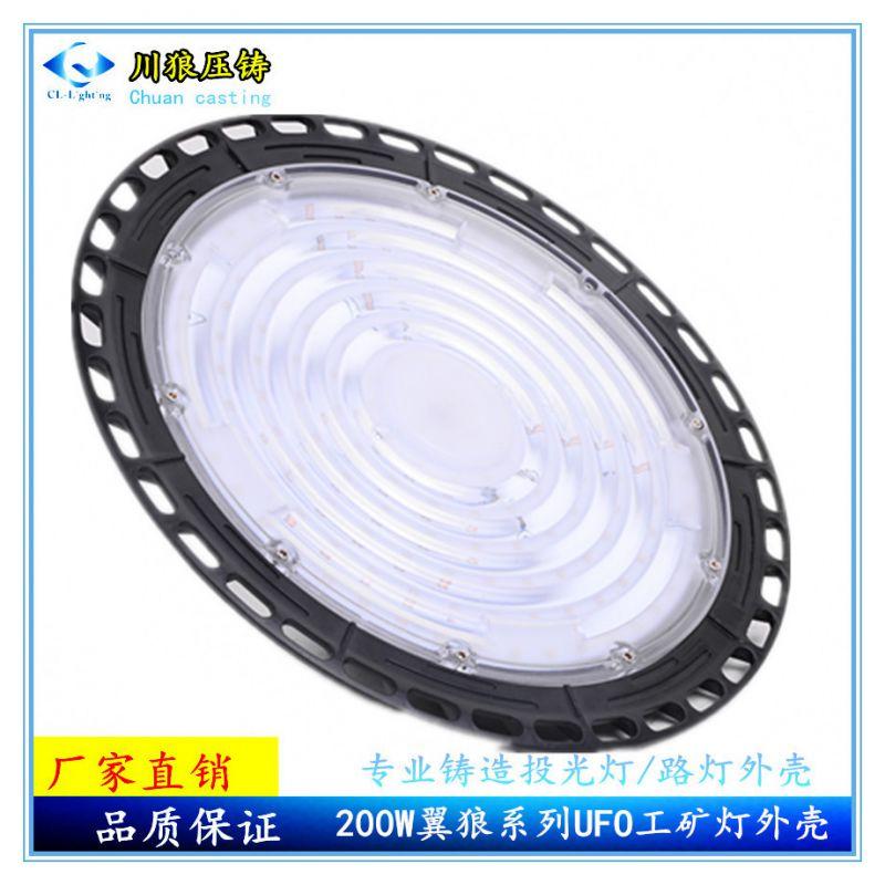 厂家直销 200W新款UFO飞碟 工矿灯外壳套件 透镜工矿灯配件