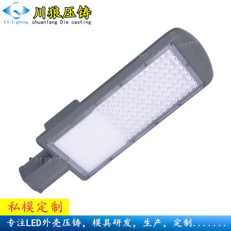 供应仿飞压铸银豆小路灯 100W户外LED路灯外壳 厂家直销路灯套件