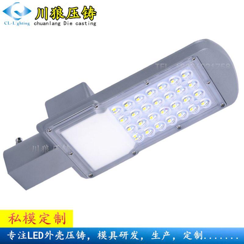 供应仿飞压铸银豆小路灯 30W户外LED路灯外壳 厂家直销路灯套件