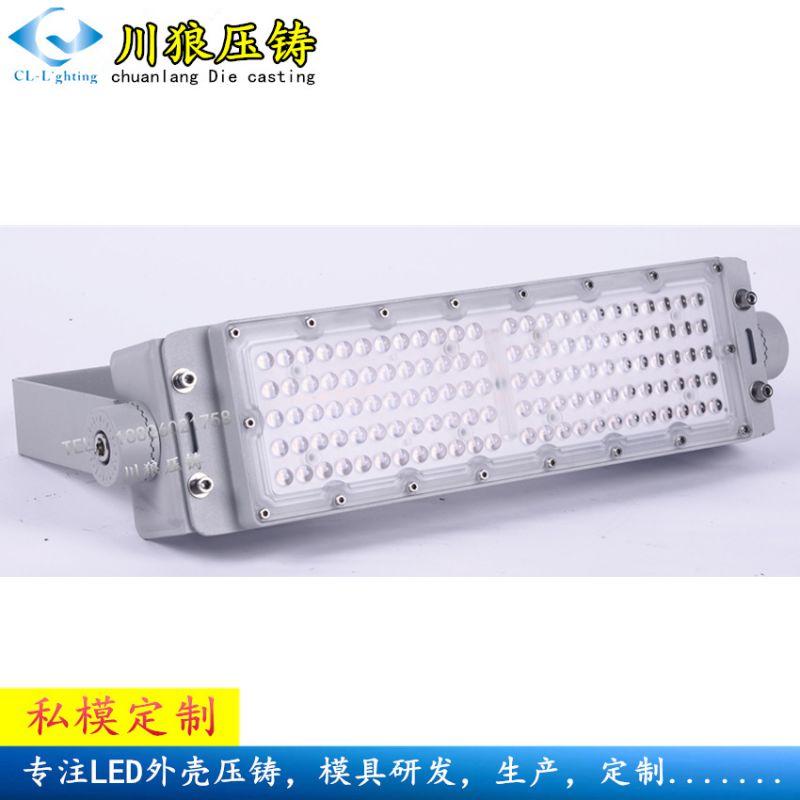 LED模组投光灯外壳100W 隧道灯外壳 户外防水压铸泛光灯外壳套件