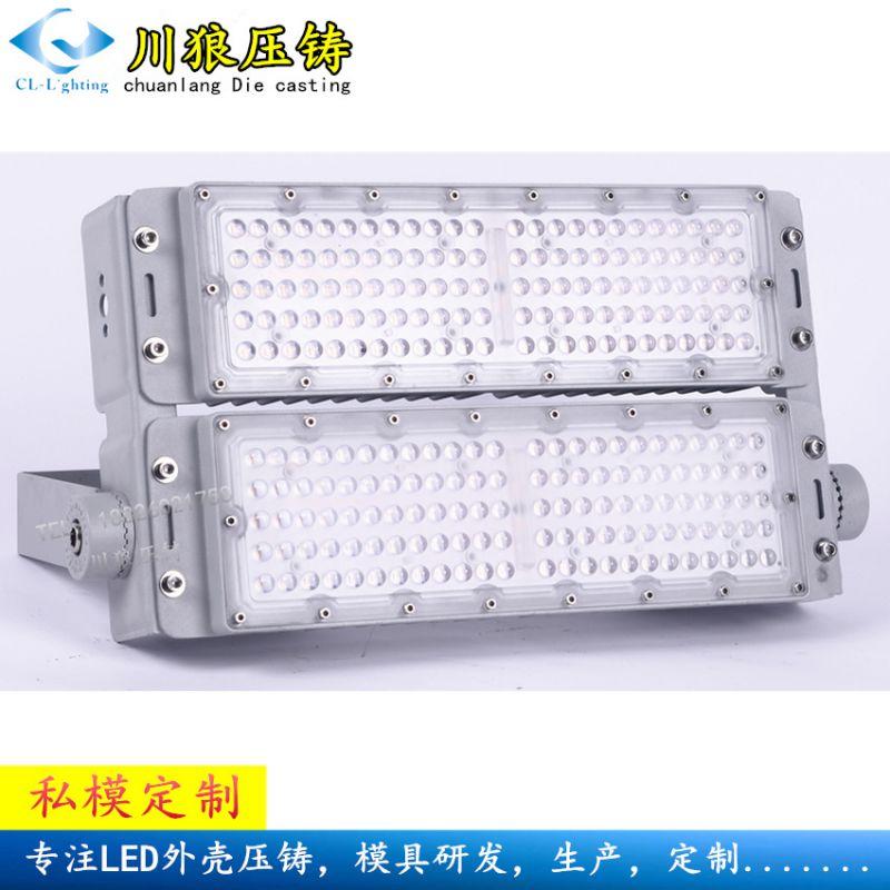LED隧道灯外壳 200W投光灯外壳 户外压铸防水模组泛光灯外壳套件