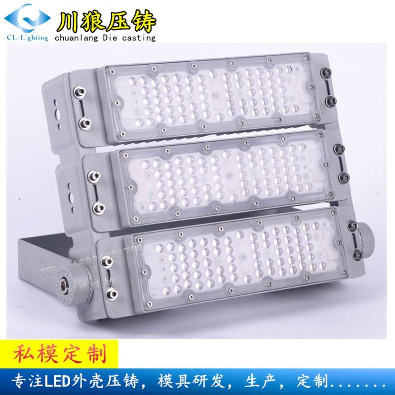 厂家直销 模组投光灯外壳LED隧道灯外壳套件户外防水拼接模组外壳