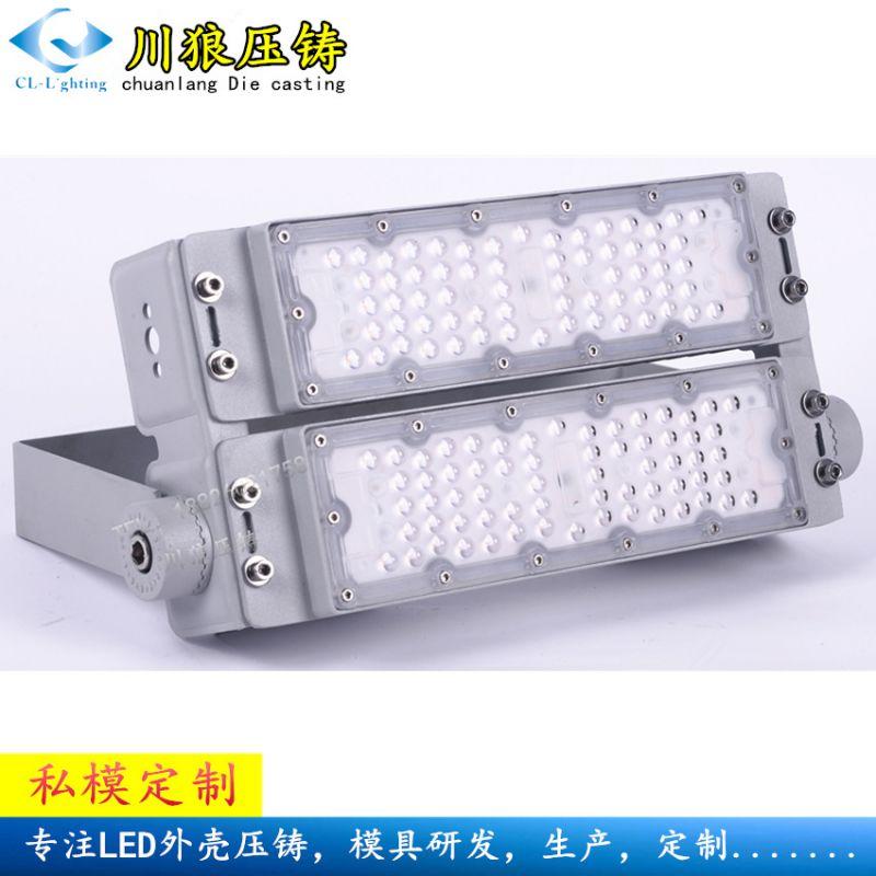 厂家直销LED模组投光灯隧道灯外壳 户外防水球场灯投光灯外壳套件