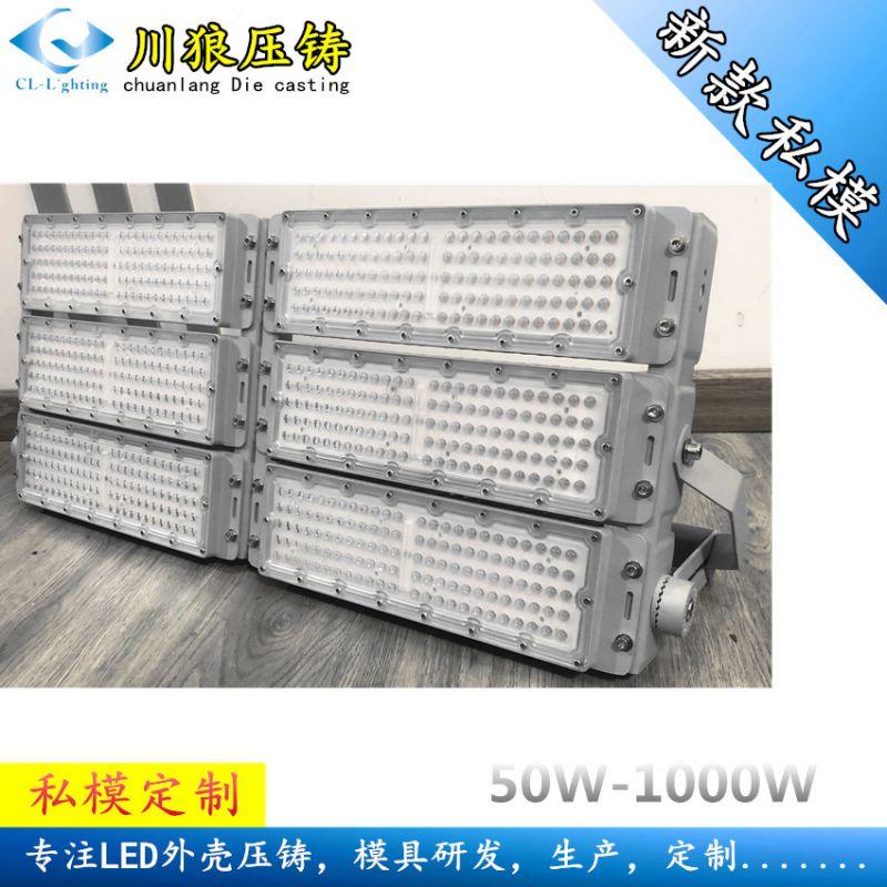 LED隧道灯600W投光灯外壳 户外防水压铸模组球场灯泛光灯外壳套件