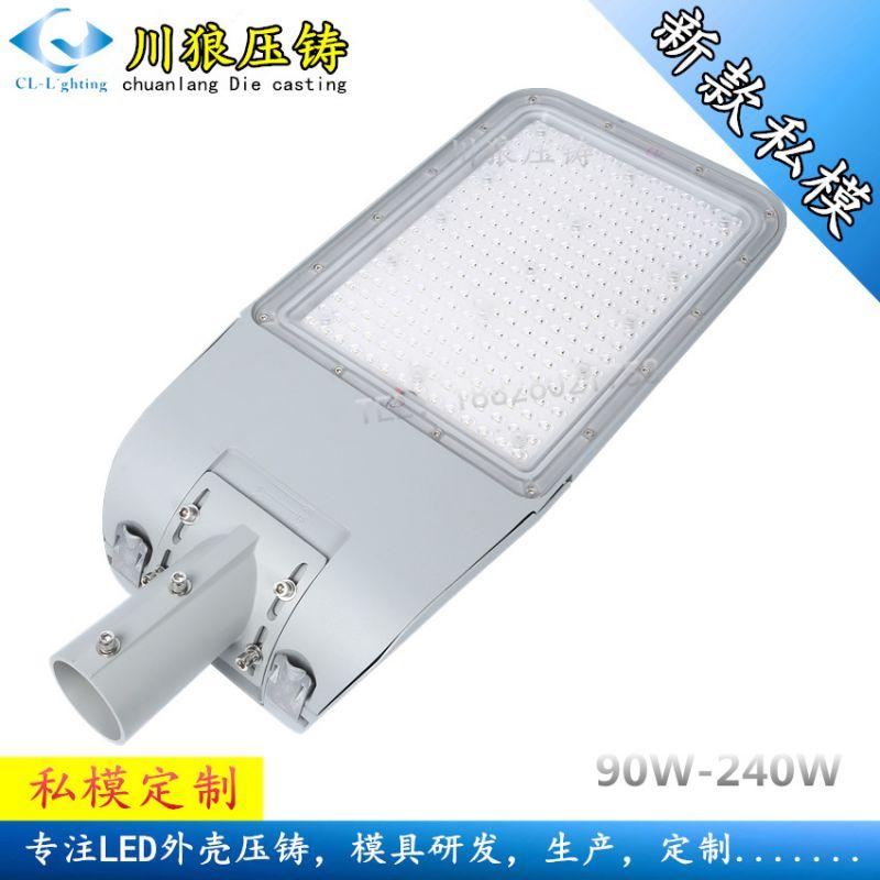 厂家直销 新款200W路灯外壳 压铸户外防水防尘 路灯头外壳套件