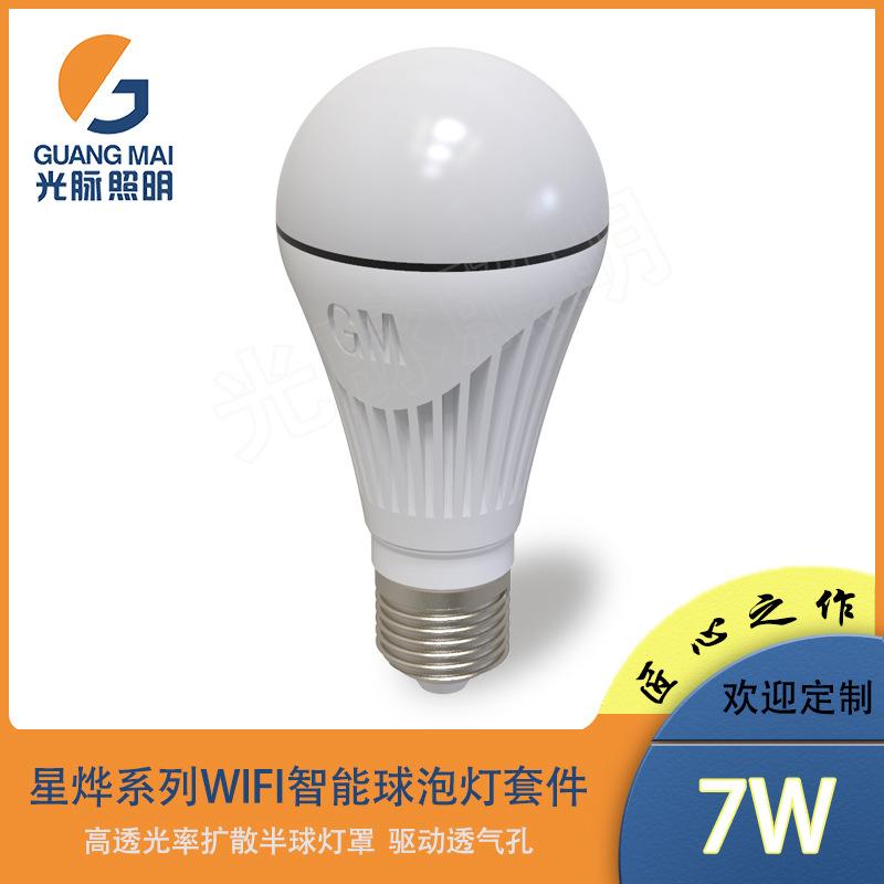 星烨系列wifi智能LED球泡灯外壳套件 A60智能球泡灯 RGB调光调色