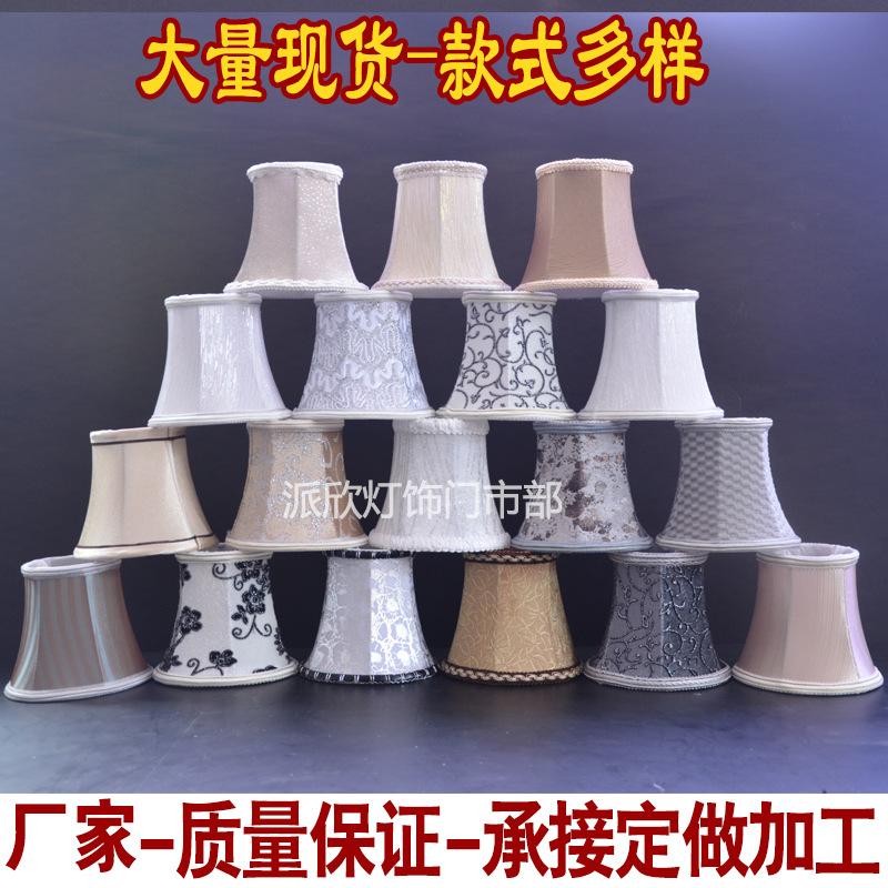 厂家直销批发新款夹泡花布小灯罩子水晶玻璃吊灯壁灯布罩支持订做