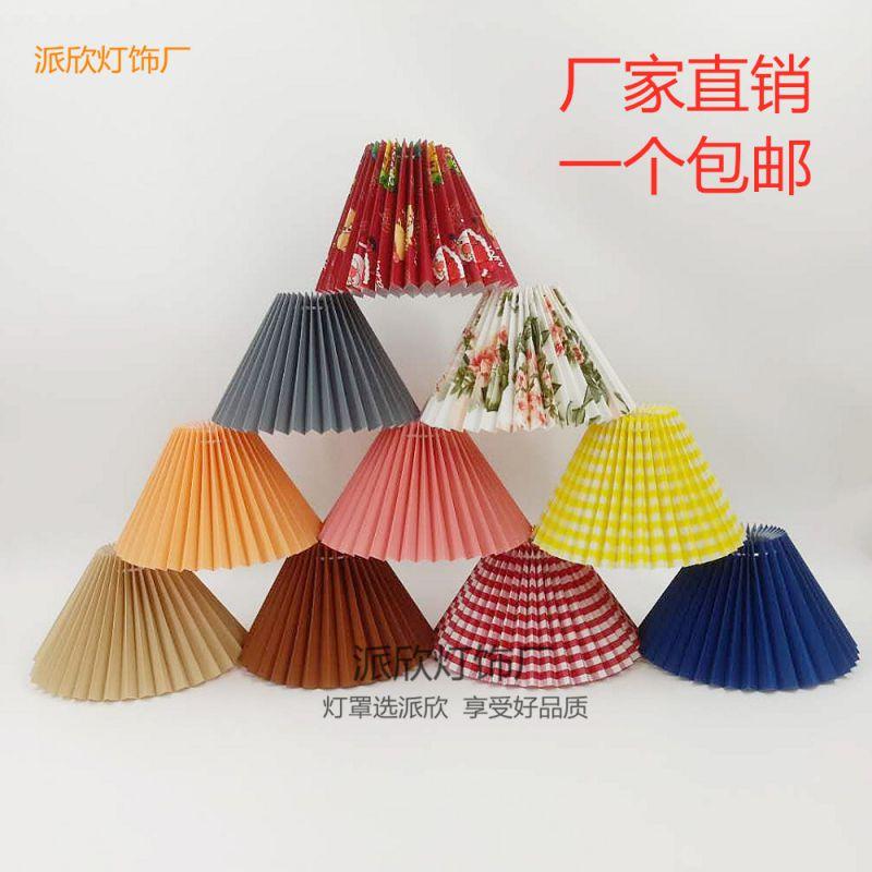 新品网红ins风百褶灯罩外壳罩卧室床头台灯落地灯灯罩DIY创意灯具