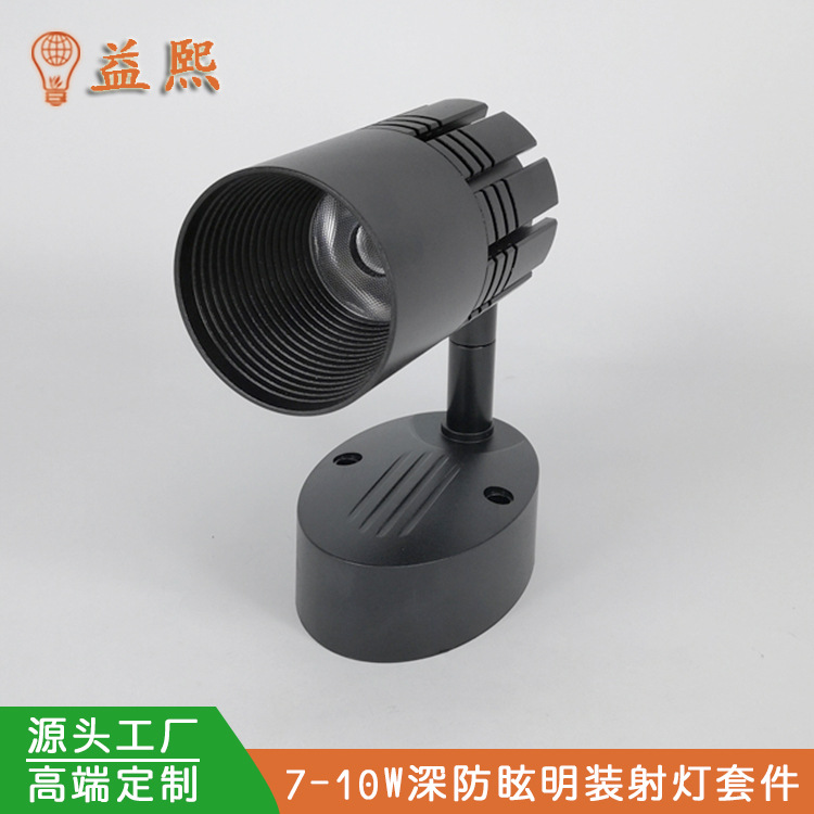 新款LED深防眩轨道灯外壳COB导轨灯套件7-10W明装小射灯外壳私模